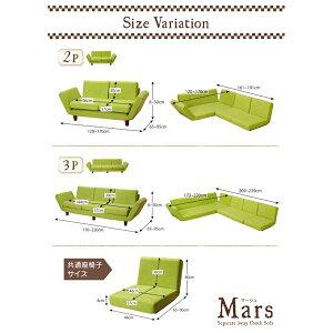 ソファー3人掛け【Mars】ブルー座椅子と分割できる省スペースリクライニングカウチソファ【Mars】マーシュ【代引不可】