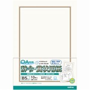 (業務用200セット)オキナOA対応辞令・賞状用紙B510枚【×200セット】