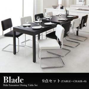ダイニングセット9点セット(テーブル幅135-235+チェア8脚)【Blade】(テーブルカラー:ブラック)(チェアカラー:ホワイト)スライド伸縮テーブルダイニング【Blade】ブレイド【代引不可】