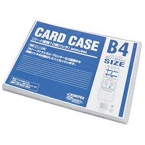 (業務用20セット)ジョインテックスカードケース硬質B4*10枚D033J-B44【×20セット】