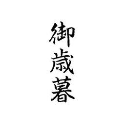 【クーポン配布中&マラソン対象】(業務用50セット) シヤチハタ Xスタンパー/ビジネス用スタンプ 【御歳暮/縦】 黒 XBN-203V4