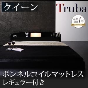 フロアベッドクイーン【Truba】【ボンネルコイルマットレス:レギュラー付き】フレームカラー:ブラックマットレスカラー:アイボリー照明・棚付き大型フロアベッド【Truba】トルバ
