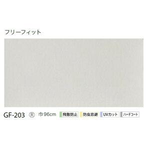 型板ガラス用フィルム「フリーフィット」飛散防止・UVカット・ハードコートガラスフィルムサンゲツGF-20396cm巾6m巻