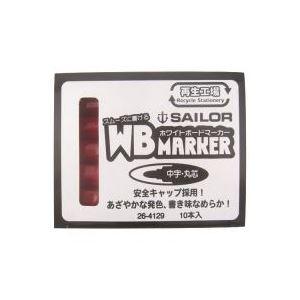 【ポイント20倍】(業務用50セット) セーラー万年筆 再生工場WBマーカー 赤 26-4129-430 10本 ×50セット:インテリアの壱番館