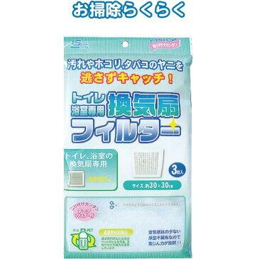 トイレ 浴室専用換気扇フィルター(30×30cm 3枚入) 【12個セット】 40-437