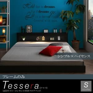 フロアベッドシングル【Tessera】【フレームのみ】ホワイトLEDライト・コンセント付きフロアベッド【Tessera】テセラ