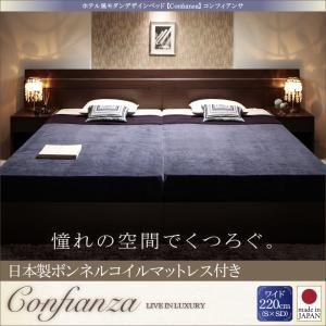 ベッドワイド220【Confianza】【日本製ボンネルコイルマットレス付き】ダークブラウン家族で寝られるホテル風モダンデザインベッド【Confianza】コンフィアンサ【】