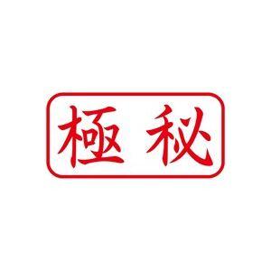 【マラソンでポイント最大35倍】(業務用50セット) シヤチハタ Xスタンパー/ビジネス用スタンプ 【極秘/横】 XAN-105H2 赤:インテリアの壱番館