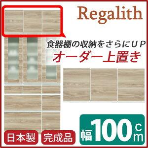 上置き(ダイニングボード/レンジボード用戸棚)幅100cm日本製ブラウン【完成品】【】