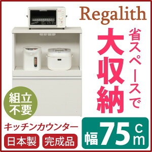 キッチンカウンター幅75cm二口コンセント/スライドテーブル/引き出し付き日本製ホワイト(白)【完成品】【代引不可】