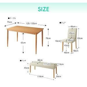 テーブル幅150cmナチュラル撥水防汚機能付き!カバーリングダイニングRepelリペル