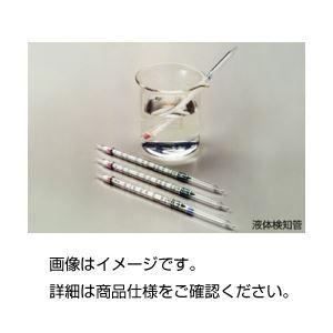 (まとめ)液体検知管溶存硫化物211LL(10本入)【×10セット】