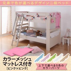 二段ベッド【いろと】【カラーメッシュマットレス付き(ピンク2枚)】フレームカラー:ホワイトパーツカラー:グリーン×グリーン兄弟で色を選べる二段ベッド【いろと】イロト【】