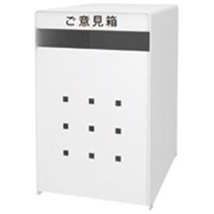 (業務用10セット)トヨダプロダクツご意見箱GB-1Wホワイト【×10セット】