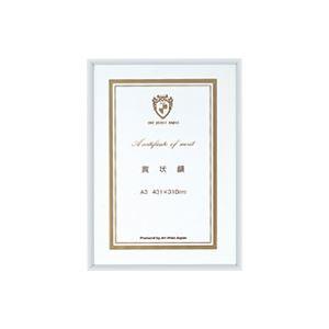 (業務用20セット)エーピージェイ工房ライトフレーム賞状額縁シルバーA320281630【×20セット】