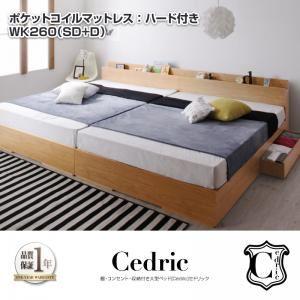ベッドワイドキング260(セミダブル+ダブル)【Cedric】【ポケットコイルマットレス:ハード付き】ナチュラル棚・コンセント・収納付き大型モダンデザインベッド【Cedric】セドリック【】