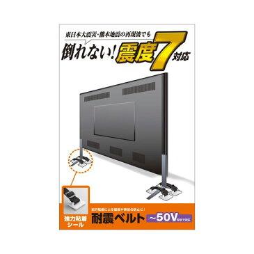 エレコム TV用耐震ベルト/〜50V用/強力粘着シールタイプ/4本入 TS-004N2