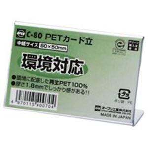 (業務用200セット)オープン工業PETカード立C-80【×200セット】