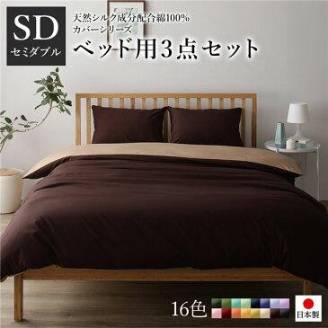日本製 シルク加工 綿100% ベッド用カバーセット セミダブル 3点セット(掛けカバー・ボックスシーツ・ピローケース) ブラウン・ライトブラウン 【代引不可】
