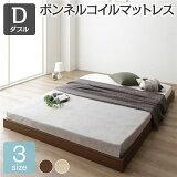 ベッド 低床 ロータイプ すのこ 木製 コンパクト ヘッドレス シンプル モダン ブラウン ダブル ボンネルコイルマットレス付き