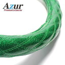 Azur ハンドルカバー 大型NEWギガ(H19.5-)(一部は2HL) ス...