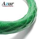 Azur ハンドルカバー NEWファイター(H11.4-) ステアリング...
