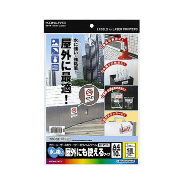 (まとめ)コクヨ カラーレーザー&カラーコピー用フィルムラベル(水に強い・屋外にも使えるタイプ)A4 1面 295×208mm 白・マットLBP-OD101W-10 1冊(10シート)【×5セット】