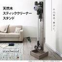 天然木スティッククリーナースタンド standwood スタンドウッド【代引不可】 2
