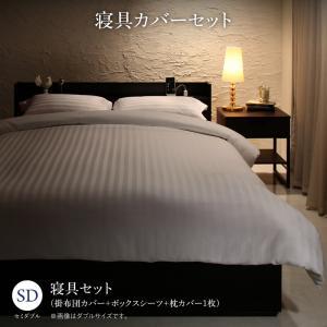 【スーパーセールでポイント最大44倍】セットで決める 棚・コンセント付本格ホテルライクベッド Etajure エタジュール 寝具カバーセット セミダブル