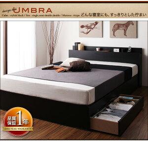 収納ベッドセミダブル【Umbra】【ポケットコイルマットレス:ハード付き】ブラック棚・コンセント付き収納ベッド【Umbra】アンブラ