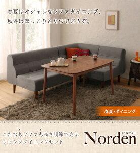 ソファー3点セット【Norden】グリーンこたつもソファーも高さ調節できるリビングダイニングセット【Norden】ノルデン【代引不可】