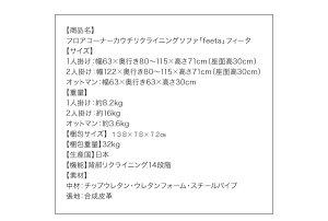 ソファー「feeta」ブラウンフロアコーナーカウチリクライニングソファ「feeta」フィータ【】