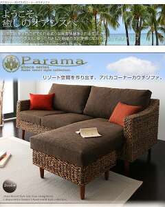ソファーセット【Parama】ブラウン(クッション:ベージュ)アバカシリーズ【Parama】パラマコーナーカウチソファ+テーブルセット【】