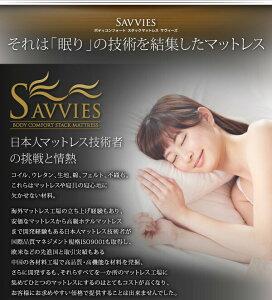 マットレスクイーン【SAVVIES】ロイヤルスイートRS2抗菌高密度2層コイル寝心地が進化する新快眠構造スタックマットレス【SAVVIES】サヴィーズ