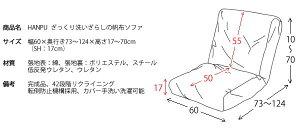 HANPUざっくり洗いざらしの帆布ソファアイボリーYS-807【】