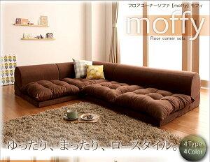 ソファーセットBタイプブラウンフロアコーナーソファ【moffy】モフィ【】