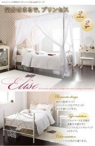 ベッド【Elise】【フレームのみ】ピンクロマンティック姫系アイアンベッド【Elise】エリーゼ/天蓋付き【】