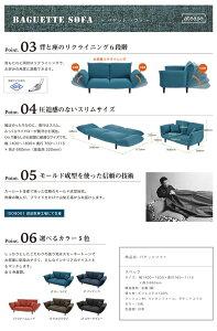 カウチソファー/リクライニングソファー【2人掛けターコイズ】クッション付き日本製『バゲット』【代引不可】