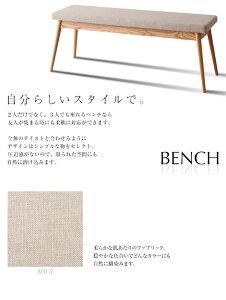 【ベンチのみ】ベンチベージュ北欧デザインスライド伸縮ダイニングMALIAマリア