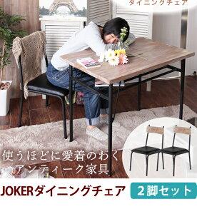 ダイニングチェア/リビングチェアJOKER【2脚セット】木製/杉古材×スチール【完成品】