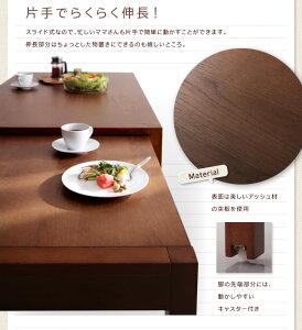 【単品】テーブル【Gride】ブラウンスライド伸縮テーブルダイニング【Gride】グライドテーブル