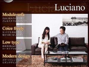 ソファーセット3人掛け【Luciano】肘なしダークブラウンモジュールローソファ【Luciano】ルチアーノ【セット】