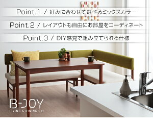 ダイニングセット4点オットマンセット(W120)【B-JOY】アイボリー選べるカバーリング!!ミックスカラーソファベンチリビングダイニングセット【B-JOY】ビージョイ【代引不可】