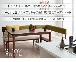 ダイニングセット4点オットマンセット(W150)【B-JOY】グリーン選べるカバーリング!!ミックスカラーソファベンチリビングダイニングセット【B-JOY】ビージョイ【代引不可】