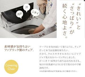 ダイニングセット5点セットA(テーブルW115+チェア×4)【Lydie】ダークブラウン洗濯機で洗えるカバーリングチェア!ダイニングセット【Lydie】リディ【代引不可】