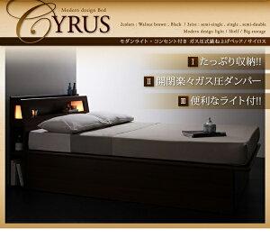 収納ベッドシングル【Cyrus】【ボンネルコイルマットレス:ハード付き】ウォルナットブラウンモダンライトコンセント付き・ガス圧式跳ね上げ収納ベッド【Cyrus】サイロス【】