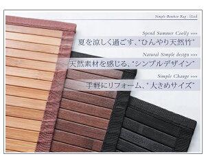 ラグマット250×340cmナチュラルシンプルバンブーラグ【Lto】エルト【代引不可】
