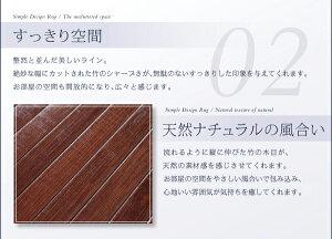 ラグマット250×250cmダークブラウンシンプルバンブーラグ【Lto】エルト【代引不可】