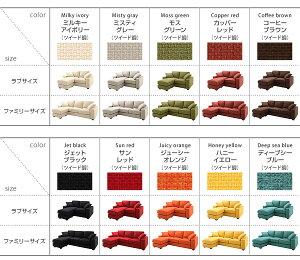 ソファーラブサイズ【LeJOY】ジェットブラック脚:ナチュラル【リジョイ】:20色から選べる!カバーリングコーナーカウチソファ