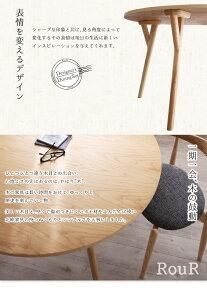 ダイニングセット5点セット(テーブル+チェアA×4)【Rour】アイボリーデザイナーズ北欧ラウンドテーブルダイニング【Rour】ラウール【】